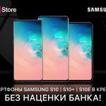 Samsung Galaxy S10 в кредит без процентов банка в O!Store