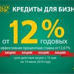 Акция от «Халык Банк Кыргызстан»: кредиты для бизнеса от 12 процентов годовых