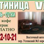 Гостиница в Бишкеке. Час, день, ночь, сутки