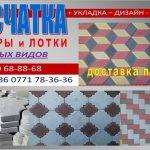 Брусчатки Бишкек. Огромный выбор брусчатки! Элитные брусчатки. Кирпичик