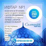 Ифтар в ресторане «Салтанат»