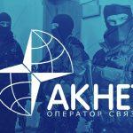 Задержаны президент и бухгалтер «Акнета» — в чем их подозревают