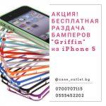 Акция! Акция! Акция!  Бесплатная раздача БАМПЕРОВ «Griffin» на iPhone 5
