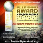 Гала-концерт лауреатов международной музыкальной премии «BELBRAND AWARD»