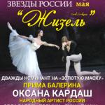 «Жизель». Звезды Российского балета