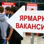 Более 50 компаний Бишкека предложат вам работу — скоро ярмарка вакансий