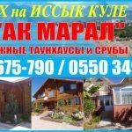 Отдых на Иссык-Куле. Двухэтажные Таунхаусы и срубы в центре отдыха «Ак Марал»