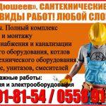 ЧП «Дюшеев», все виды сантехнических работ! Сантехник Бишкек.