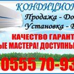 Кондиционеры в Бишкеке. Ремонт. Установка. Продажа.