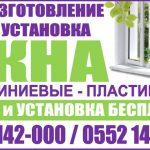 Изготовление и Установка Алюминевых и Пластиковых окон в Бишкеке.