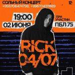 RICK 04/07 в Бишкеке на сцене «Асанбай»