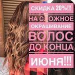 Салон красоты Malina.kg дарит скидку 20% на сложные окрашивания