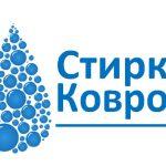 Стирка ковров в Бишкеке. Стирка и Мойка Ковров