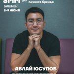Аблай Юсупов — SMM для предпринимателей и личного бренда