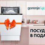 Посудомоечная машина Gorenje в подарок!