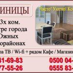 ГОСТИНИЦА в Бишкеке! 1-2х комнатные элитные квартиры в центре города и в микрорайонах