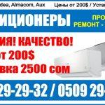 Продажа кондиционеров Бишкек