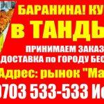 Баранина в тандыре! Баранина, курица в тандыре Бишкек!