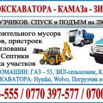 Услуги Экскаватора, Грузчиков. Вывоз строительного мусора. Камаз, ЗИЛ, HOWO.