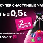Акция «О! Супер Счастливые часы»: 1 ГБ интернета — всего 0,5 сома!