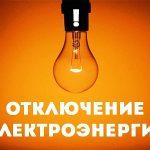 Света не будет на отрезках 27 улиц Бишкека — график отключений на 29 июля