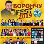Борончу Fest 2019