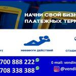 Платежные терминалы в Бишкеке! Сборка. Продажа