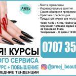 Акция! Курс ногтевого сервиса в Бишкеке. Базовый + Повышение