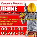 Утепление домов, квартир, балконов в Бишкеке. Капитальный ремонт