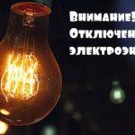 ПЛАНОВОЕ отключение электроэнергии. Где завтра в Бишкеке не будет света (список улиц)