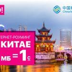 Интернет-роуминг в Китае от Мобильного оператора О! 1 Мб всего 1 сом!