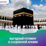 MegaCom предоставляет выгодную связь для паломников во время хаджа