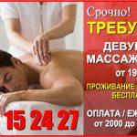 Срочно требуется девушка массажистка от 19 -27 лет