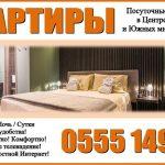Сдаются квартиры посуточно в Бишкеке