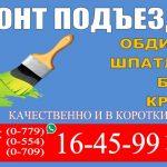 Ремонт Подъездов Бишкек Ремонт подъездов