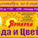 Ярмарка мёда и цветов с 15 сентября по 6 октября