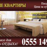 Сдаются элитные квартиры посуточно в Бишкеке