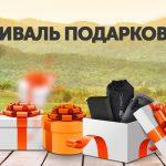 Фестиваль подарков от DJI!