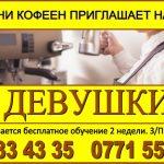 Сеть мини кофеен приглашает на работу девушек от 20 до 35 лет