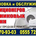 Установка и обслуживание спутниковых антенн и кондиционеров