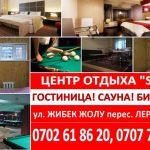 Гостиница в Бишкеке! Гостевой дом! Сауна! Бильярд!