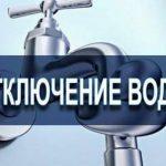 Центр Бишкека на полдня останется без воды — школы и детсады работать не будут