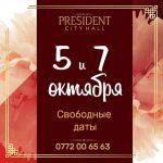 5 и 7 октября — свободные даты в PRESIDENT CITY HALL