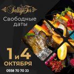 1 и 4 октября — свободные даты в Salkyn Tor