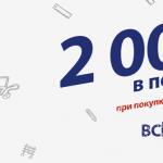 2 000 В ПОДАРОК ПРИ ПОКУПКЕ ОТ 20 000!