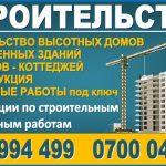 Строительство Бишкек