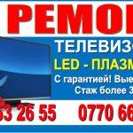 Ремонт телевизоров в Бишкеке.