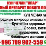 Кун Чечак «ИПАР» Бишкек