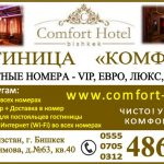 Гостиница в Бишкеке.ГОСТИНИЦА «КОМФОРТ» БИШКЕК