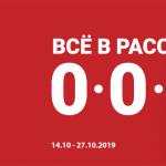 РАССРОЧКА 0-0-12 В ЧЕСТЬ ДНЯ РОЖДЕНИЯ SULPAK